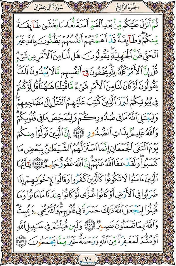 قرآن  عثمان طه با کیفیت بالا صفحه 70