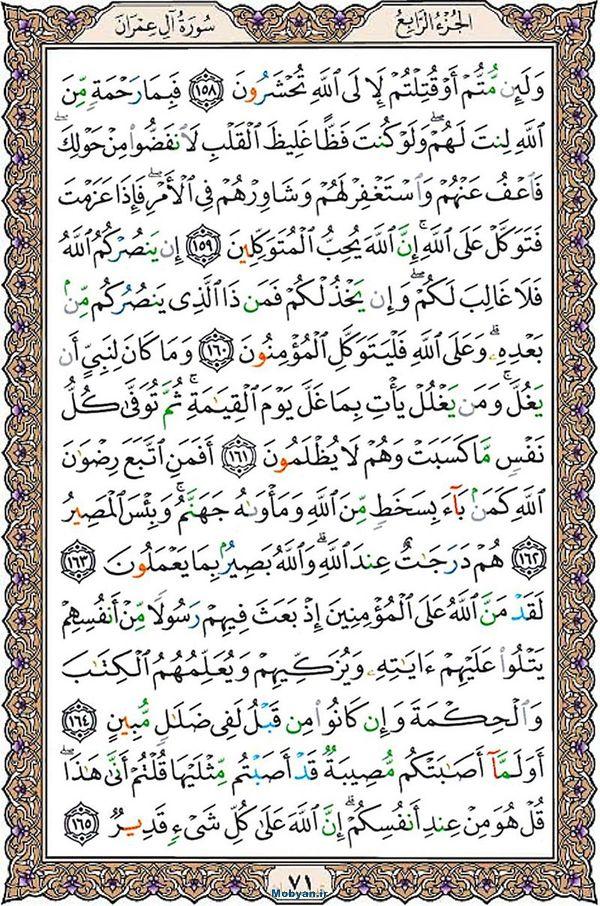 قرآن  عثمان طه با کیفیت بالا صفحه 71
