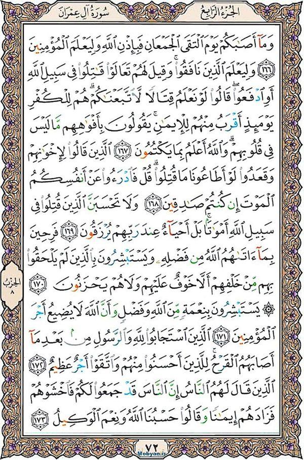 قرآن  عثمان طه با کیفیت بالا صفحه 72