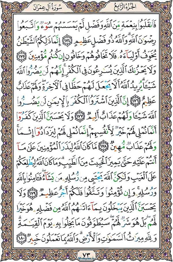 قرآن  عثمان طه با کیفیت بالا صفحه 73