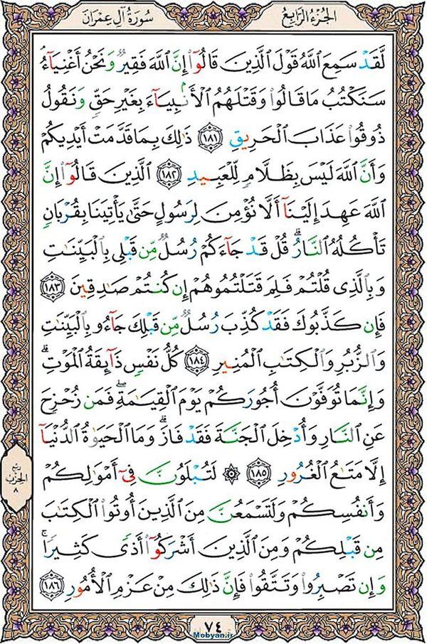 قرآن  عثمان طه با کیفیت بالا صفحه 74