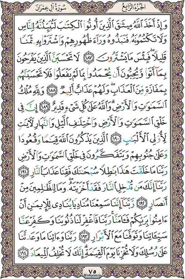قرآن  عثمان طه با کیفیت بالا صفحه 75