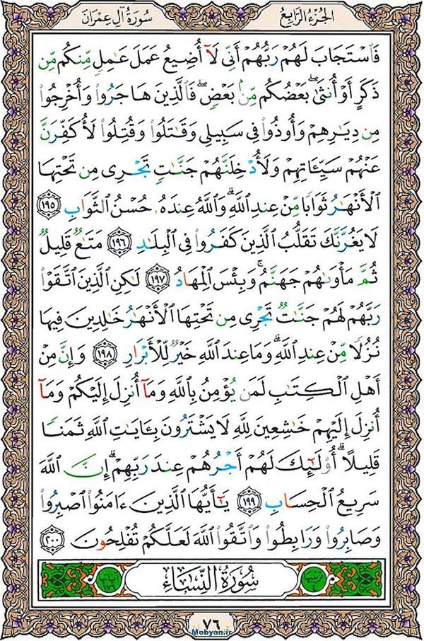 قرآن  عثمان طه با کیفیت بالا صفحه 76