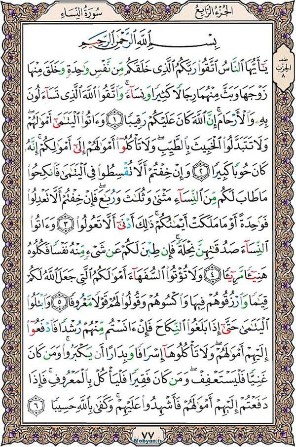 قرآن  عثمان طه با کیفیت بالا صفحه 77