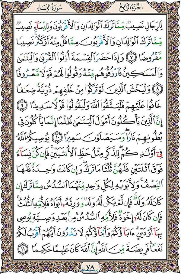 قرآن  عثمان طه با کیفیت بالا صفحه 78
