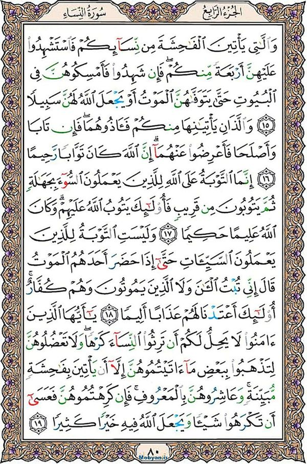 قرآن  عثمان طه با کیفیت بالا صفحه 80