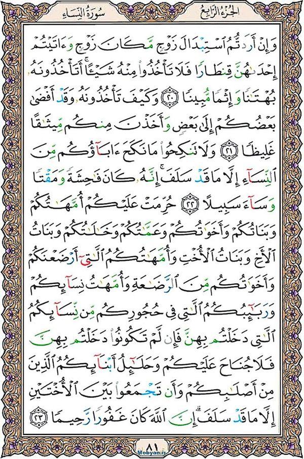قرآن  عثمان طه با کیفیت بالا صفحه 81