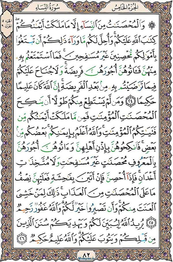 قرآن  عثمان طه با کیفیت بالا صفحه 82