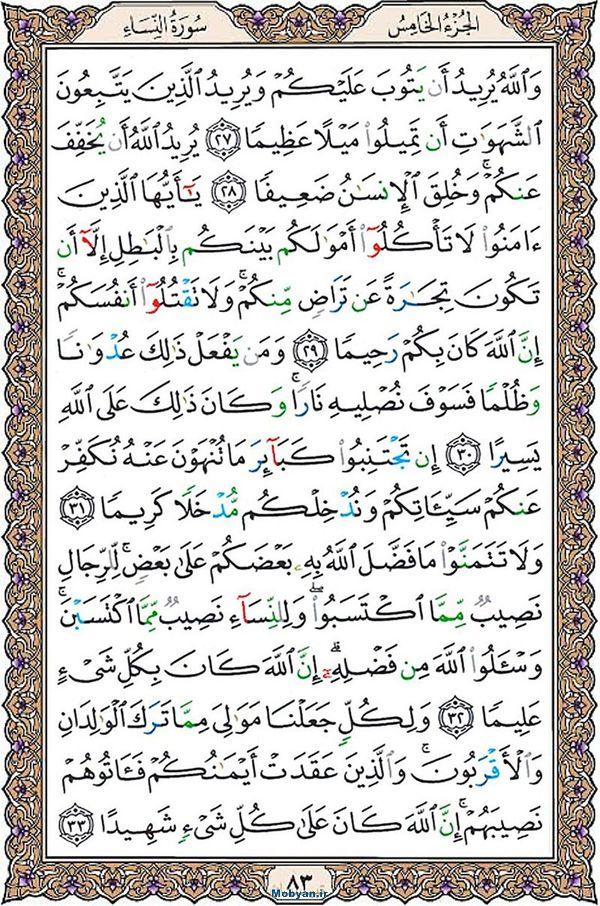 قرآن  عثمان طه با کیفیت بالا صفحه 83