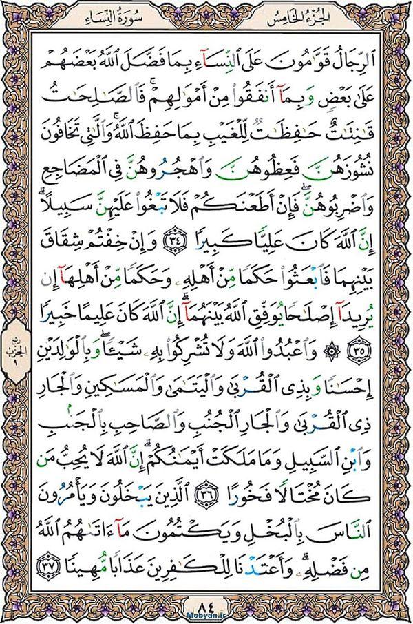قرآن  عثمان طه با کیفیت بالا صفحه 84