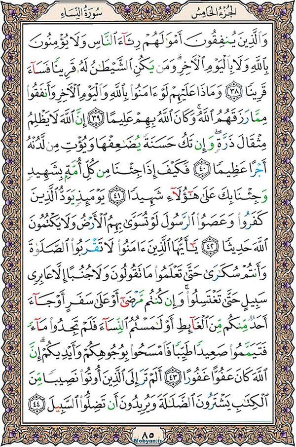 قرآن  عثمان طه با کیفیت بالا صفحه 85