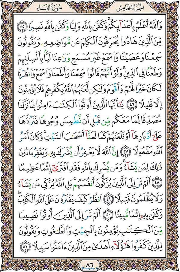قرآن  عثمان طه با کیفیت بالا صفحه 86