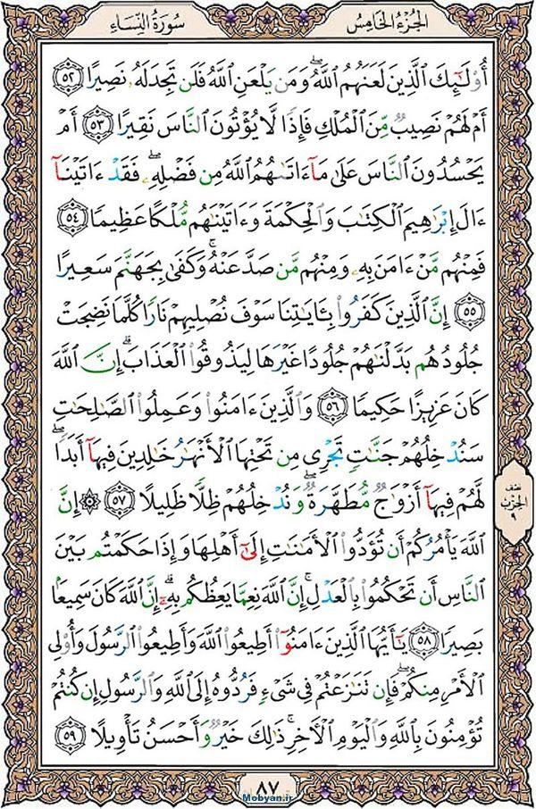 قرآن  عثمان طه با کیفیت بالا صفحه 87
