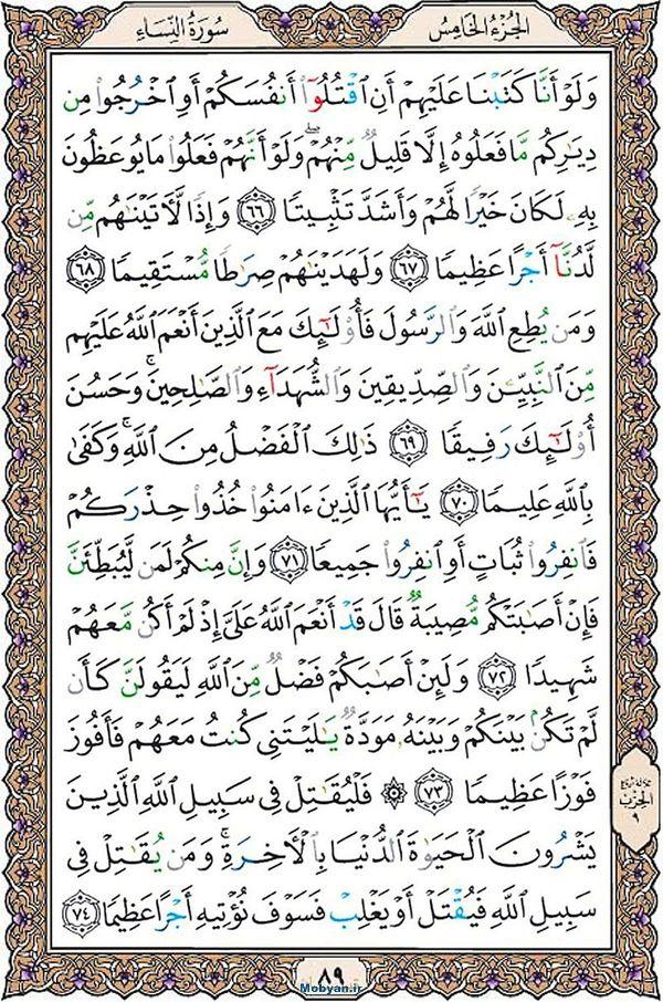 قرآن  عثمان طه با کیفیت بالا صفحه 89