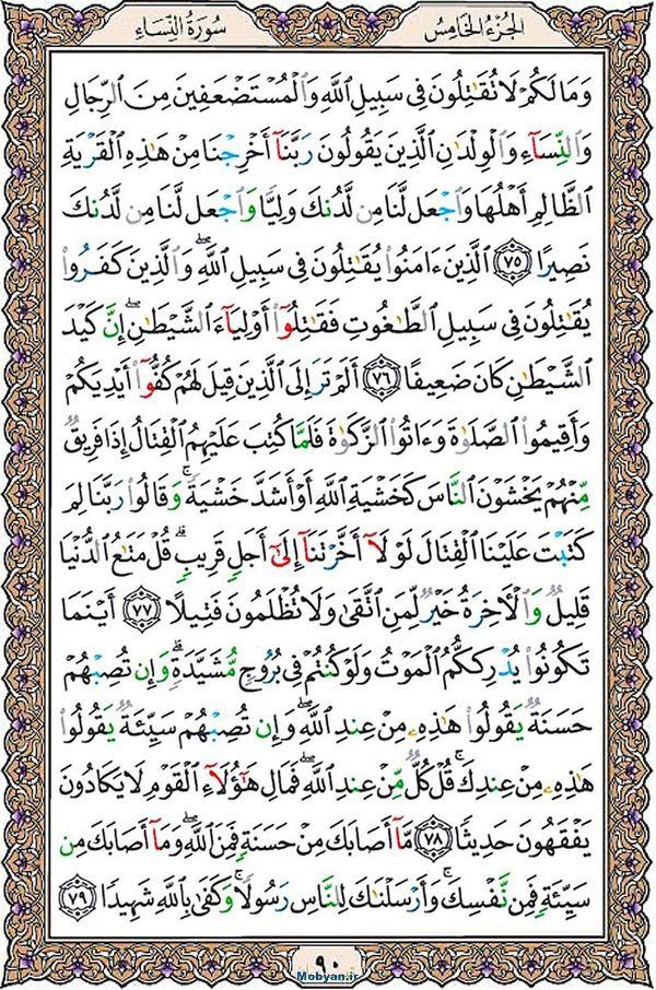 قرآن  عثمان طه با کیفیت بالا صفحه 90