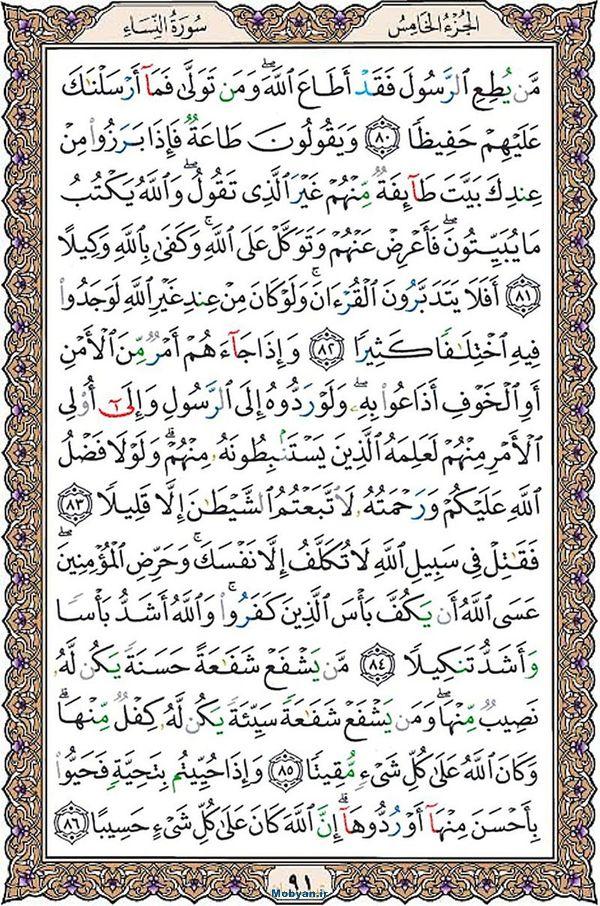 قرآن  عثمان طه با کیفیت بالا صفحه 91