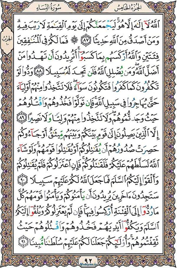 قرآن  عثمان طه با کیفیت بالا صفحه 92