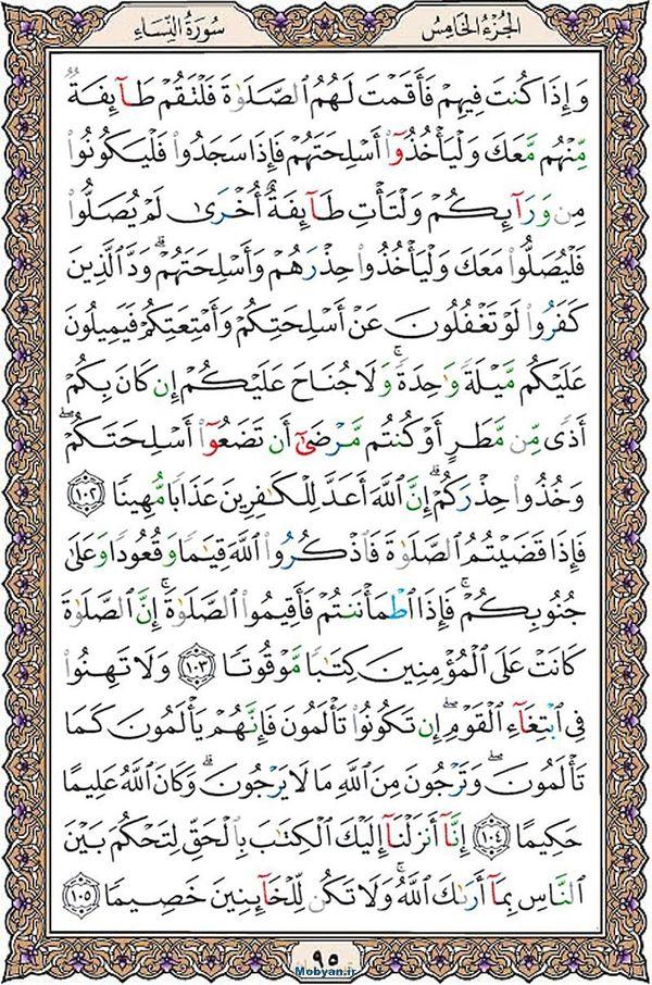 قرآن  عثمان طه با کیفیت بالا صفحه 95