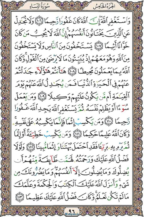 قرآن  عثمان طه با کیفیت بالا صفحه 96
