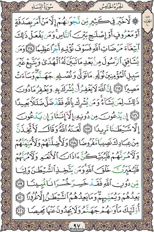 قرآن  عثمان طه با کیفیت بالا صفحه 97