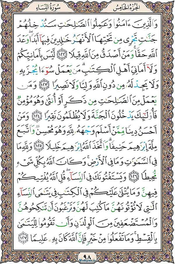 قرآن  عثمان طه با کیفیت بالا صفحه 98