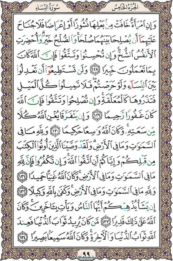 قرآن  عثمان طه با کیفیت بالا صفحه 99