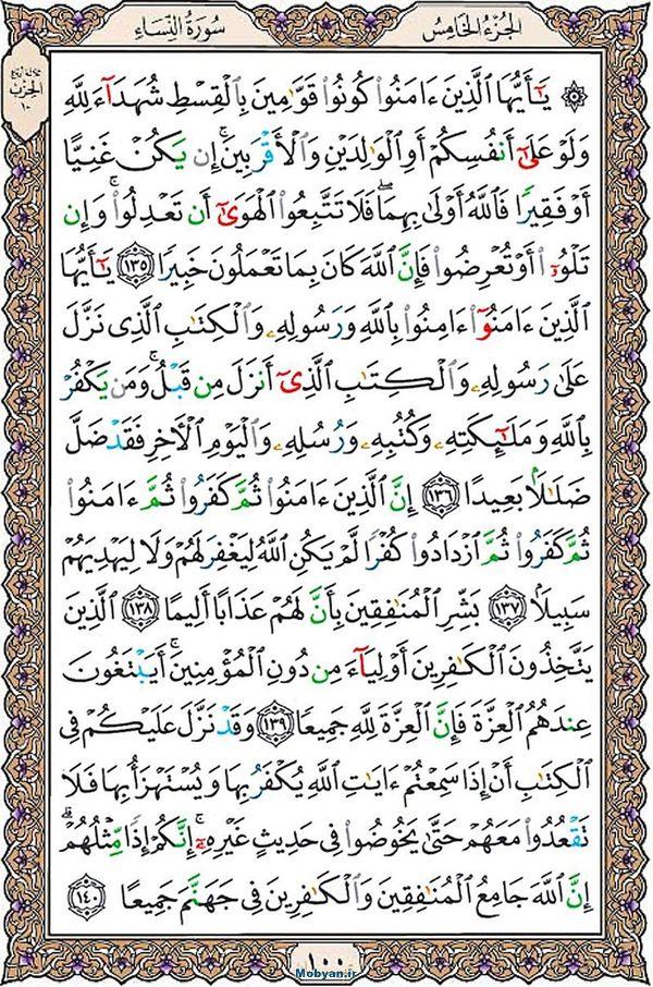 قرآن  عثمان طه با کیفیت بالا صفحه 100