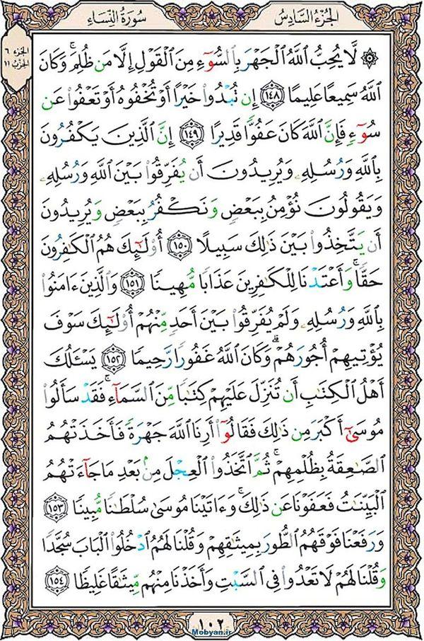 قرآن  عثمان طه با کیفیت بالا صفحه 102