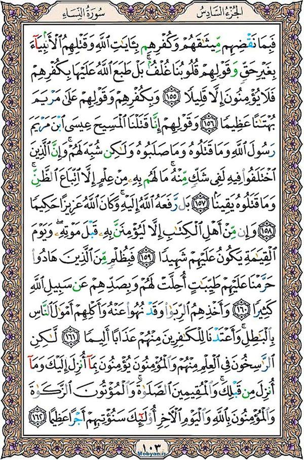 قرآن  عثمان طه با کیفیت بالا صفحه 103
