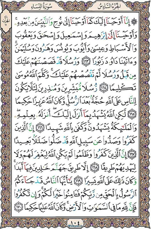 قرآن  عثمان طه با کیفیت بالا صفحه 104