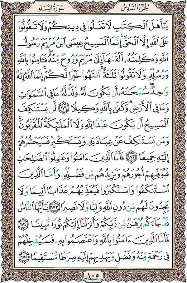قرآن  عثمان طه با کیفیت بالا صفحه 105