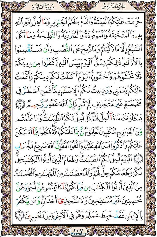 قرآن  عثمان طه با کیفیت بالا صفحه 107