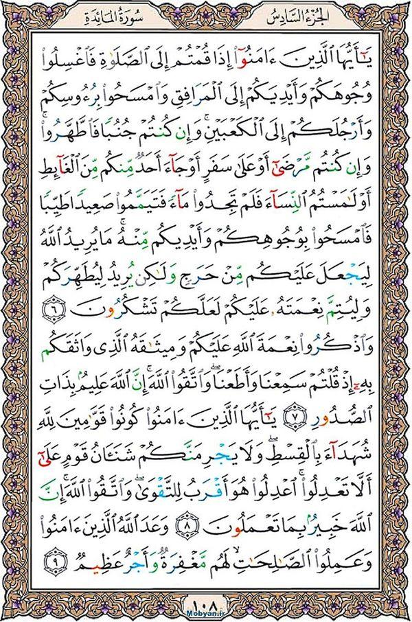 قرآن  عثمان طه با کیفیت بالا صفحه 108