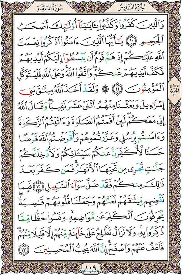 قرآن  عثمان طه با کیفیت بالا صفحه 109