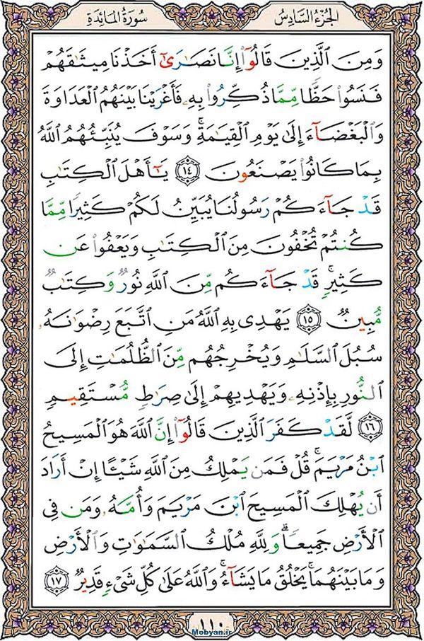 قرآن  عثمان طه با کیفیت بالا صفحه 110
