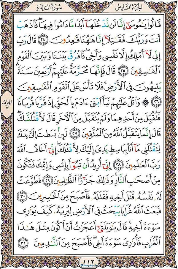 قرآن  عثمان طه با کیفیت بالا صفحه 112