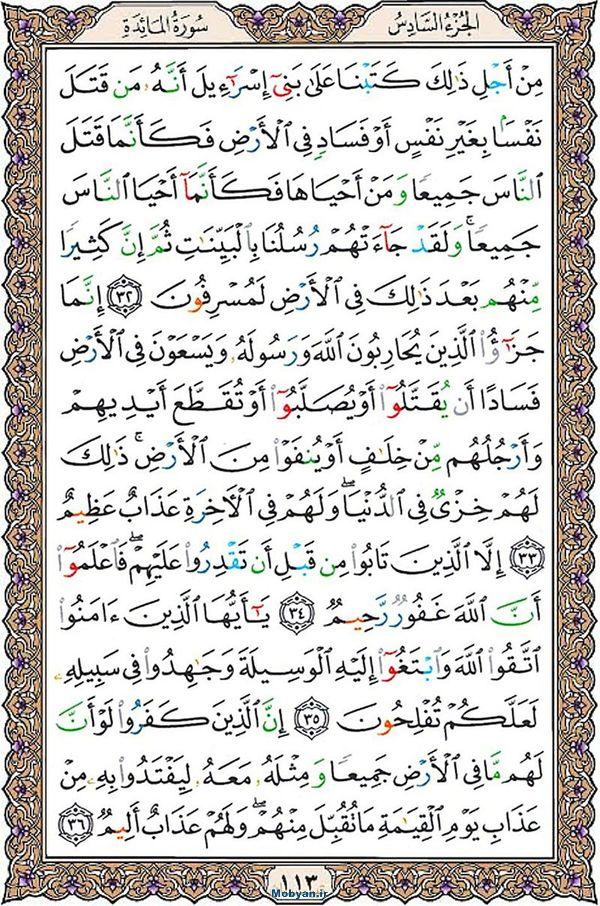 قرآن  عثمان طه با کیفیت بالا صفحه 113