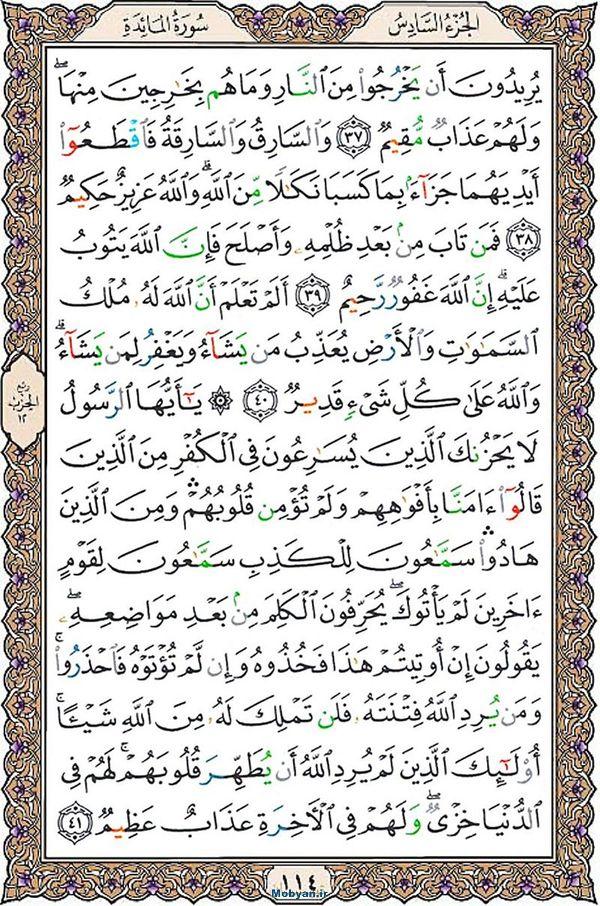 قرآن  عثمان طه با کیفیت بالا صفحه 114