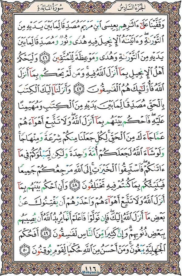 قرآن  عثمان طه با کیفیت بالا صفحه 116