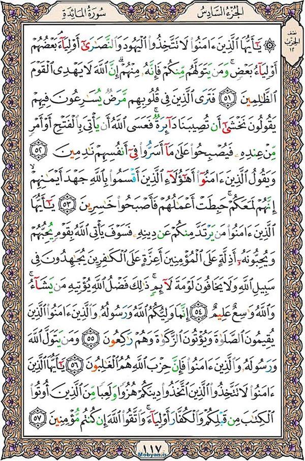 قرآن  عثمان طه با کیفیت بالا صفحه 117