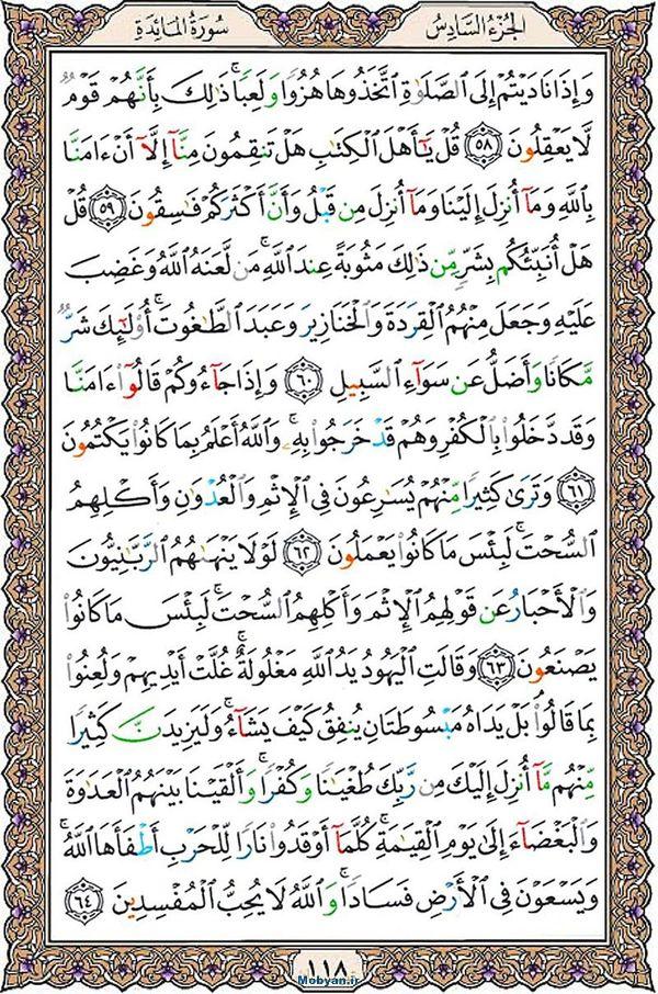 قرآن  عثمان طه با کیفیت بالا صفحه 118