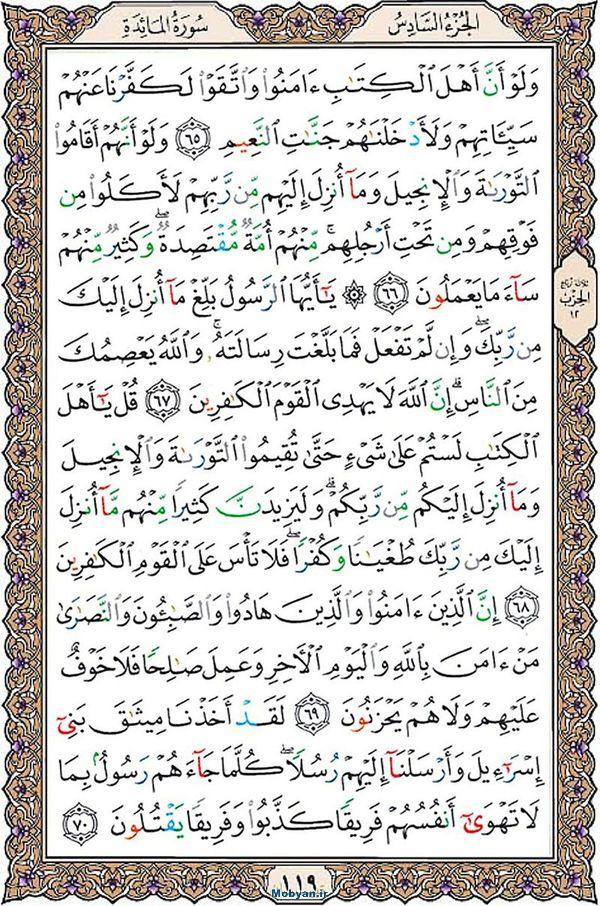 قرآن  عثمان طه با کیفیت بالا صفحه 119