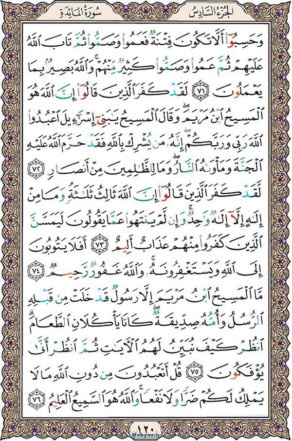 قرآن  عثمان طه با کیفیت بالا صفحه 120