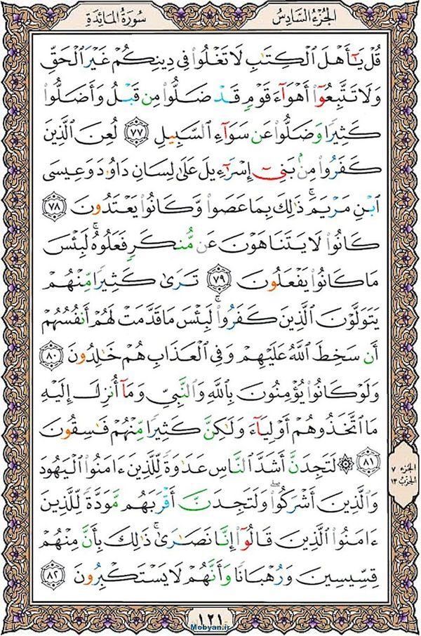 قرآن  عثمان طه با کیفیت بالا صفحه 121