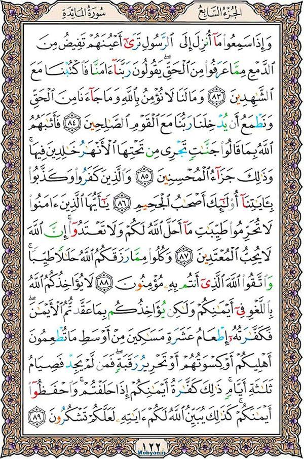 قرآن  عثمان طه با کیفیت بالا صفحه 122