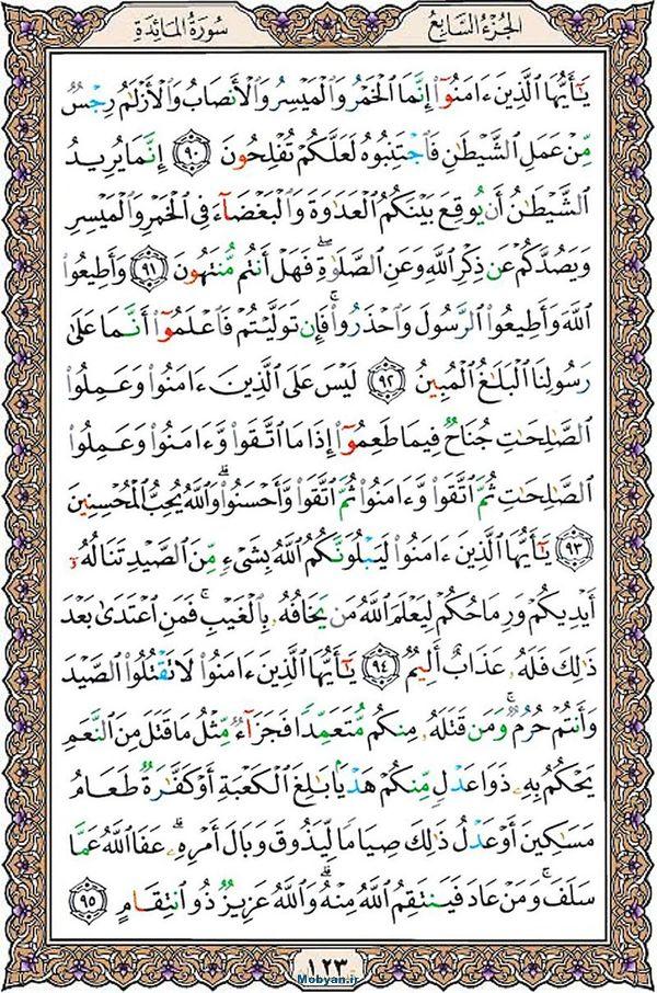 قرآن  عثمان طه با کیفیت بالا صفحه 123