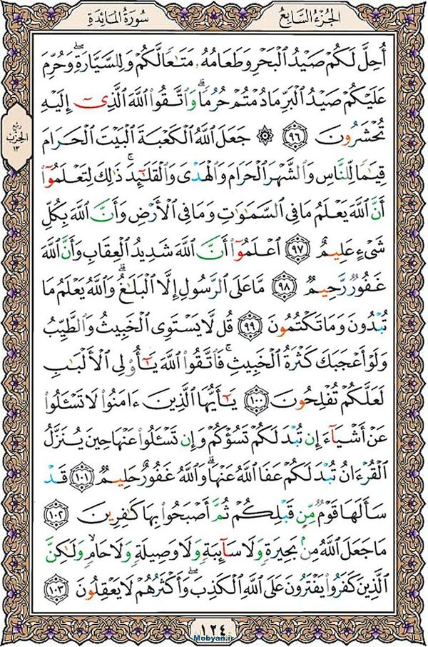 قرآن  عثمان طه با کیفیت بالا صفحه 124