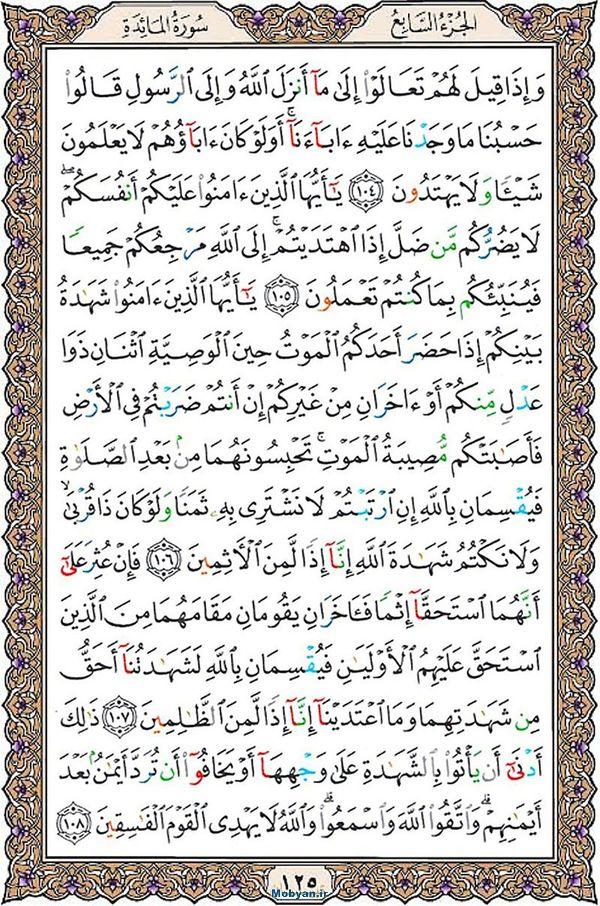 قرآن  عثمان طه با کیفیت بالا صفحه 125