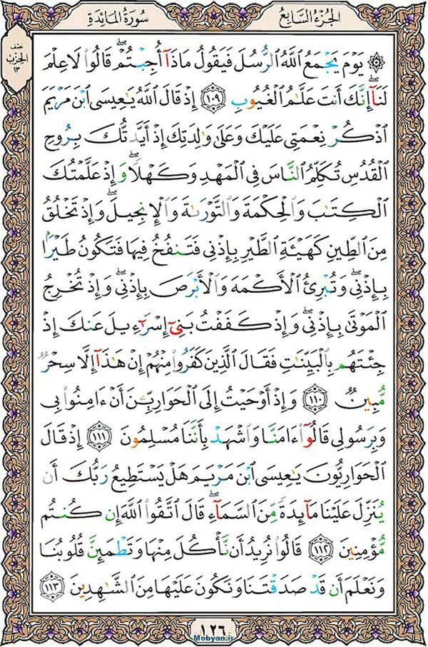 قرآن  عثمان طه با کیفیت بالا صفحه 126