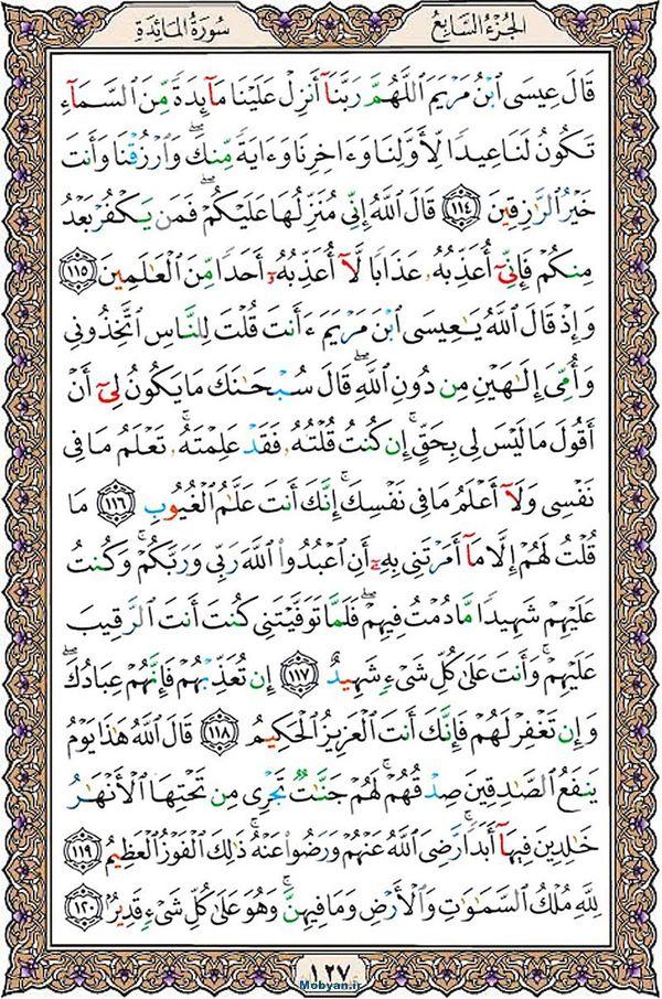قرآن  عثمان طه با کیفیت بالا صفحه 127